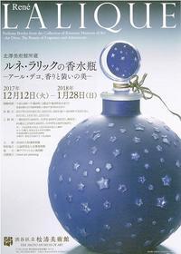 ルネ・ラリックの香水瓶 - AMFC : Art Museum Flyer Collection