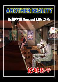新刊電子書籍■ANOTER REALITY: 仮想空間Second Lifeから - 仮想世界の多重人格 Multiple personality of virtual world