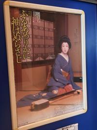 シネマ歌舞伎 ふるあめりかに袖はぬらさじ...★5 - 旦那@八丁堀