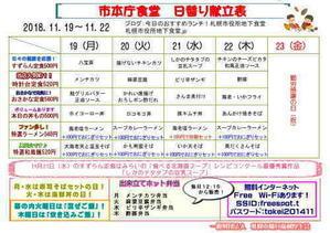 札幌市役所地下食堂 - 13ROCK(ヒサロック) 札幌 ビーチクルーザーパラダイス