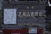 神社巡り『御朱印』⛩久能山東照宮 - ハタ坊(釣り・鳥撮・散歩)