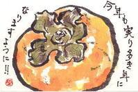 大和五條の柿だより - 気まぐれ絵手紙