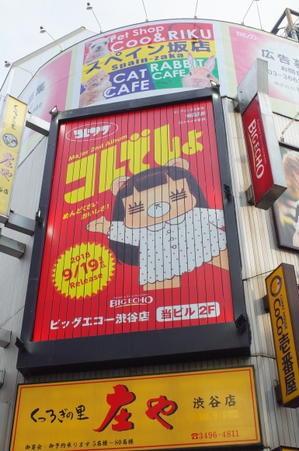 カーチャンが東京に来た その3~渋谷から表参道 - 「趣味はウォーキングでは無い」