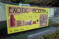 カーチャンが東京に来た その4~東京都庭園美術館 - 「趣味はウォーキングでは無い」