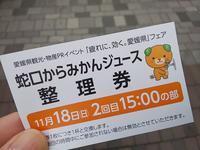 「疲れに、効く。愛媛県」フェア@有楽町 - いつの間にか20年