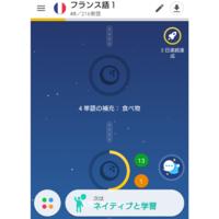 語学アプリ - 大阪市淀川区「渡辺ピアノ教室」