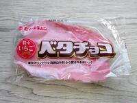 【たいようパン】ベタチョコ 粒々いちご - 池袋うまうま日記。