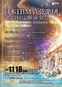 『日本IBM管弦楽団第32回定期演奏会』 - 【徒然なるままに・・・】