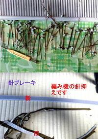 ☆編み機の準備 - ニットルームpiko