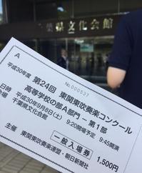 高校A第1部第24回東関東吹奏楽コンクール - 食べられないケーキ屋さん Sango-Papa