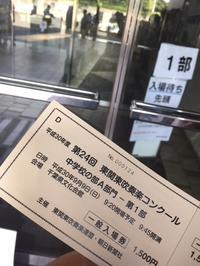 中学A第1部第24回東関東吹奏楽コンクール - 食べられないケーキ屋さん Sango-Papa