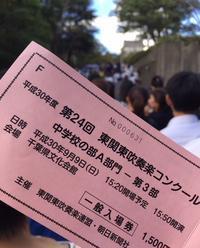 中学A第3部第24回東関東吹奏楽コンクール - 食べられないケーキ屋さん Sango-Papa