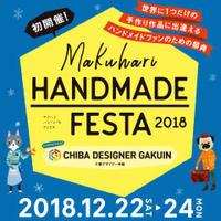 2018年ホントに最後のイベント出展します - 旅する材料屋 hand work amicaのいろいろお知らせ記録