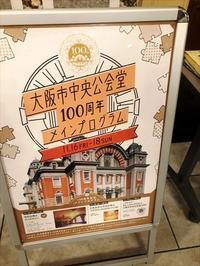 大阪市中央公会堂開館100周年 記念講演会 - y's 通信 ~季節を彩る風物詩~