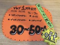 岩倉市カフェ花ごろも委託販売 - あなたに贈るMonReve