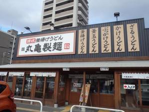 丸亀製麺          御影塚店 - ありがとう!今日も楽しかった