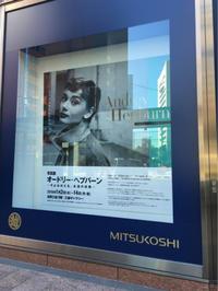 オードリー・ヘプバーンさんの写真展〜福岡三越 - 素敵なモノみつけた~☆