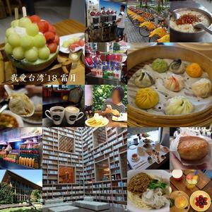 我愛台湾'18 秋の台北女二人旅~Peachで台北へ!Soft Drink Bar TTI&秦小姐豆漿店 - LIFE IS DELICIOUS!