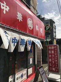 丸鶴のサービスランチ・水曜日 - Epicure11