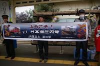 酒田駅到着 - EL日本海庄内号 - Joh3の気まぐれ鉄道日記