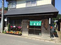 松雪庵(七戸町) - こんざーぎのブログ(Excite支店)