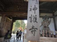 """京都高雄山""""神護寺(じんごじ)"""" - 健康で輝いて楽しくⅡ"""