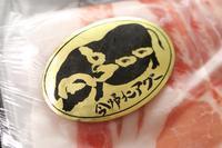 「今帰仁(なきじん)アグー豚」のしゃぶしゃぶ - 登志子のキッチン