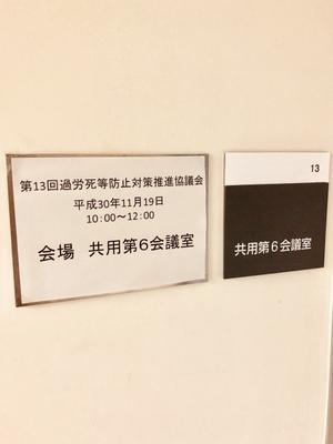 2018年☆最後の過労死等防止対策推進協議会でした! - すでにあたらしい世界へ☆もんもく日記2