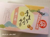 ◆ 駅弁 空弁の旅、その8 手まり寿司弁当「華の舞」(2018年11月) - 空と 8 と温泉と