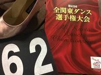 ●全関東ダンス選手権*2018.11.18 - くう ねる おどる。 〜文舞両道*OLダンサー奮闘記〜