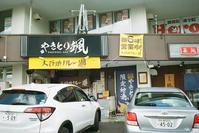 焼き鳥屋のカレーと藤女子大企画の玉ねぎスープカレー - 照片画廊