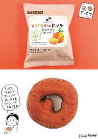 【袋ドーナツ】フジパン「くだもののドーナツ[オレンジ]」【期待を裏切らないおいしさ】 - 溝呂木一美の仕事と趣味とドーナツ