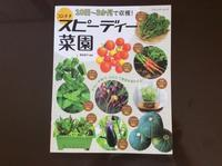 『10日〜3か月で収穫!コンテナ スピーディー菜園』 - henachoco blog*たか お仕事雑記帳