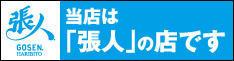IMPACT練習会 12月練習予定 - 東海市のテニス&バドショップIMPACT