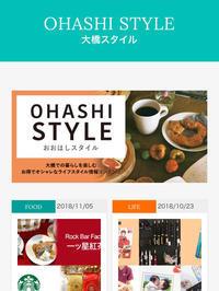 OHASHI STYLE - 一ツ星紅茶堂