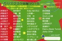 クリスマス小品展2018 - 石のコトバ