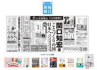毎日新聞に全五段の広告を出稿、心と心つないだ餃子-第一回「忘れられない中国滞在エピソード」受賞作品集などを紹介 - 段躍中日報