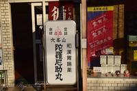 昔ながらの薬屋 - Ryu Aida's Photo