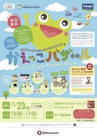 大阪府堺市からの開催情報 - かえっこ