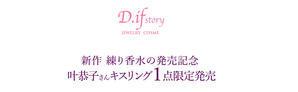 叶恭子さんデザイン限定キスリング抽選販売申込終了のお知らせ - D.if story
