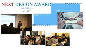 NEXT DESIGN AWARD ~みらい設計図~ - クレール日記