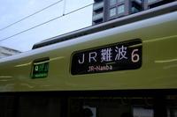 奈良の旅 その1 - 原宿 表参道 小さな美容室 アロココ