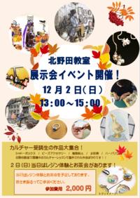 12月にカルチャー展示会が開催されます! - 入会キャンペーン実施中!!みんなのパソコン&カルチャー教室 北野田校のブログ