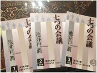 書籍「大活字版」と言うのを知らなかった…(^_^;) - アキタンの年金&株主生活+毎月旅日記