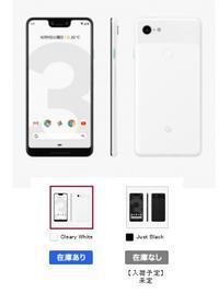 ドコモのGoogle Pixel3XLが一部即納に 白ロム流通量は依然限定的 - 白ロム転売法
