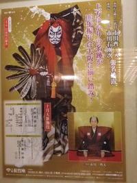大阪松竹座十月大歌舞伎~夜の部 - 影はますます長くなる