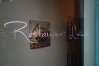 Restaurant L'allium (レストラン ラリューム)東京都港区白金台/フレンチ~カーチャンが東京に来た その6 - 「趣味はウォーキングでは無い」