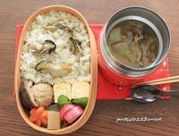 牡蠣ご飯&芋煮弁当 - 男子高校生のお弁当