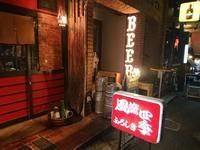 クラフトビール量り売りTAP&GROWLER (タップアンドグロウラー) - 新 LANILANIな日々