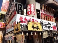 岩見沢精肉卸直営 牛乃家/札幌市 中央区 - 貧乏なりに食べ歩く 第二幕